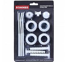 ROMMER  3/4 монтажный комплект 13 в 1 (RAL9016) c 3мя кронштейнами